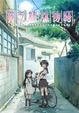 Binbou Shimai Monogatari