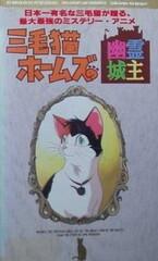 Mikeneko Holmes no Yuurei Joushu