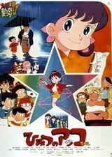 Himitsu no Akko-chan (Movie)