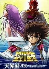 Saint Seiya: Tenkai-hen Josou - Overture