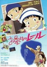 Ohoshi-sama no Rail