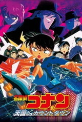 Detective Conan Movie 05: Countdown to Heaven