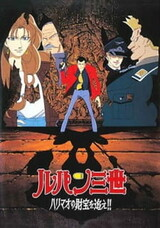 Lupin III: Harimao no Zaihou wo Oe!!