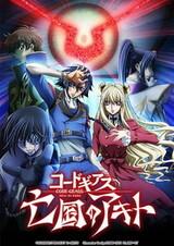 Code Geass: Boukoku no Akito 3 - Kagayaku Mono Ten yori Otsu