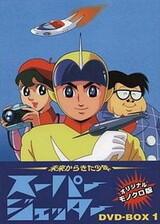 Mirai Kara Kita Shounen Super Jetter