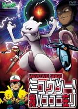 Pokemon: Mewtwo! Ware wa Koko ni Ari