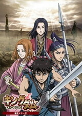 Kingdom 2nd Season