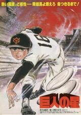 Kyojin no Hoshi (Movie)