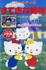 Hello Kitty no Suteki na Kyoudai