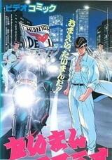 Taiman Blues: Shimizu Naoto-hen