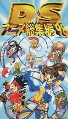 DS Anime Soushuuhen '98