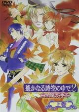 Harukanaru Toki no Naka de 2: Shiroki Ryuu no Miko