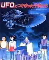 UFO Nitsukamatta Kodomo-tachi