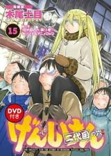 Genshiken Nidaime OVA