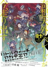 Little Witch Academia: Mahoujikake no Parade