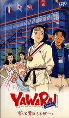 Yawara! Special: Zutto Kimi no Koto ga... .