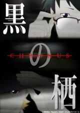 Kuro no Sumika: Chronus