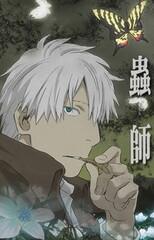 Mushishi Special: Hihamukage