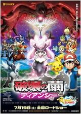 Pokemon Movie 17: Hakai no Mayu to Diancie