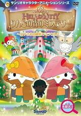 Hello Kitty: Ringo no Mori no Mystery