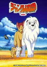Jungle Taitei Movie (1997)