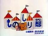 Kirin Monoshiri Yakata