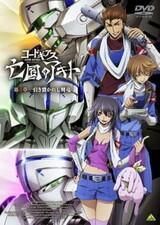 Code Geass: Boukoku no Akito 2 - Hikisakareshi Yokuryuu Picture Drama