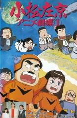 Komatsu Sakyo Anime Gekijou