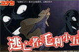 Detective Conan: The Fugitive Kogorou Mouri