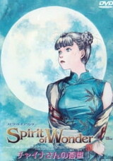 Spirit of Wonder: China-san no Yuuutsu