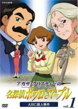 Agatha Christie no Meitantei Poirot to Marple