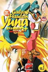 Ginga Ojousama Densetsu Yuna: Shin'en no Fairy