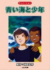 Aoi Umi to Shounen