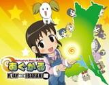 Agukaru: Play with Ibaraki-hen