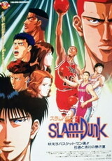 Slam Dunk: Hoero Basketman-damashii! Hanamichi to Rukawa no Atsuki Natsu