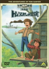 Tom Sawyer no Bouken Specials