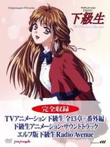 Kakyuusei (TV)