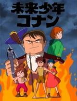 Mirai Shounen Conan: Kyodaiki Gigant no Fukkatsu