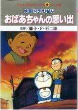 Doraemon: Obaachan no Omoide