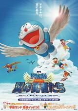Doraemon Movie 22: Nobita to Tsubasa no Yuusha-tachi
