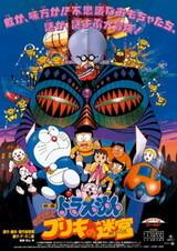 Doraemon Movie 14: Nobita to Buriki no Labyrinth