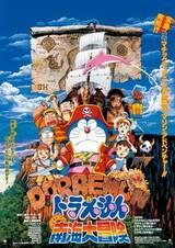 Doraemon Movie 19: Nobita no Nankai Daibouken