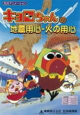 Kyoro-chan no Jishin Youjin Hi no Youjin