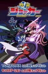 Kaitou Joker 2nd Season