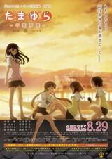 Tamayura: Sotsugyou Shashin Part 2 - Hibiki