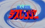 Majin Sentai Death Ranger: Ubawareta Pudding!