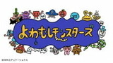 Yowamushi Monsters