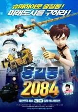 Hong Gil Dong 2084