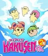 Nyuru Nyuru!! Kakusen-kun 2nd Season