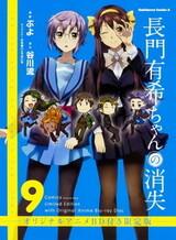 Nagato Yuki-chan no Shoushitsu: Owarenai Natsuyasumi